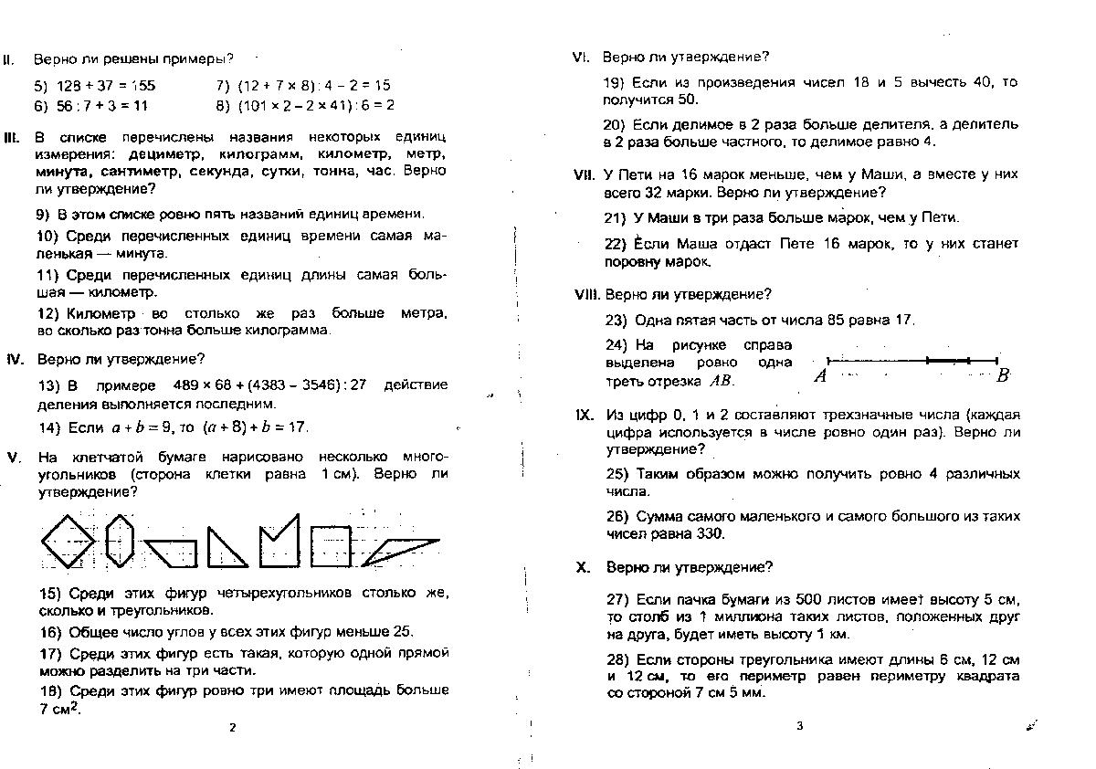 Тесты кенгуру математический конкурс 4 класс
