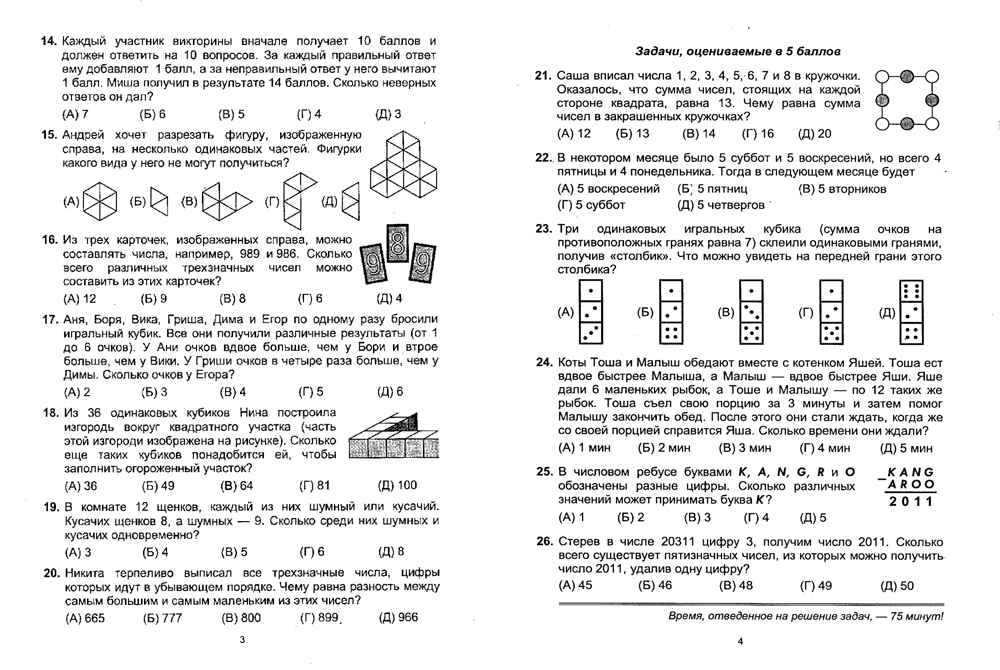 Всероссийская олимпиада школьников по математике 2014 год 8 класс ответы